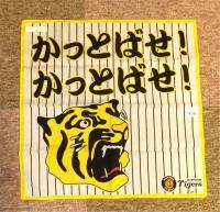 タイガースハンカチ01