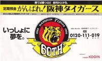タイガース定期予見パンフレット_関西興銀