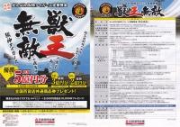 g阪神タイガース定期預金パンフレット_尼崎信用金庫