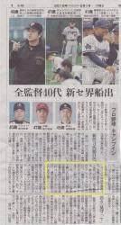 朝日新聞記事20160201