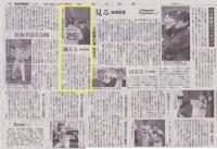 朝日新聞記事20160202