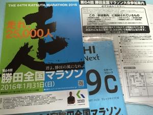 2016勝田全国マラソン