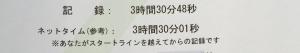 勝田記録2