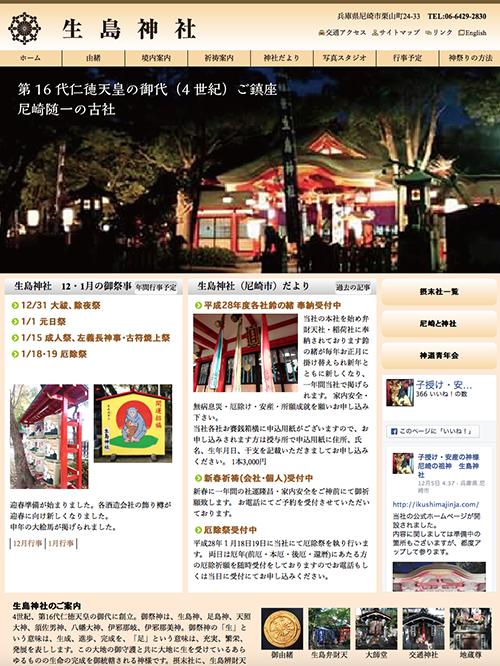 生島神社公式サイト