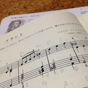 楽曲セミナー12/22