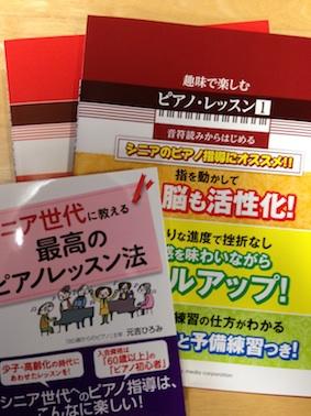 元吉先生の本