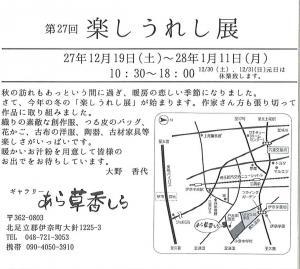 DM2 楽しうれし展0151219