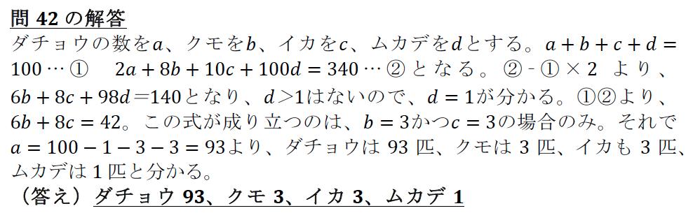 解42-1