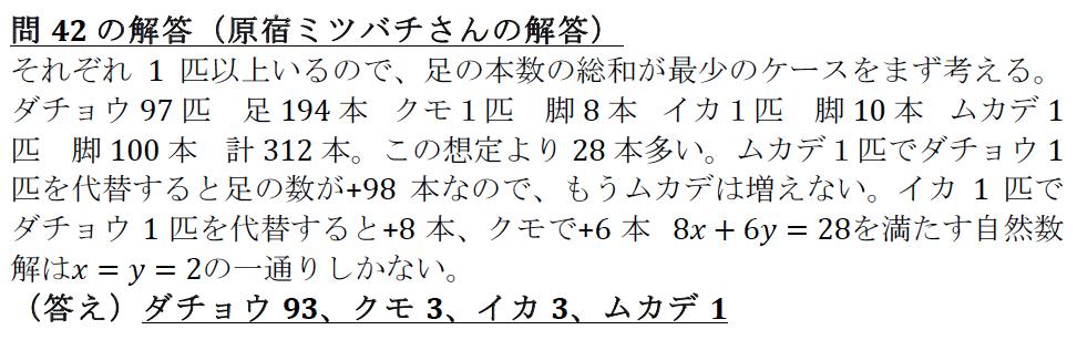 解42-3