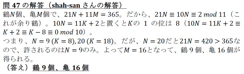 解47-1