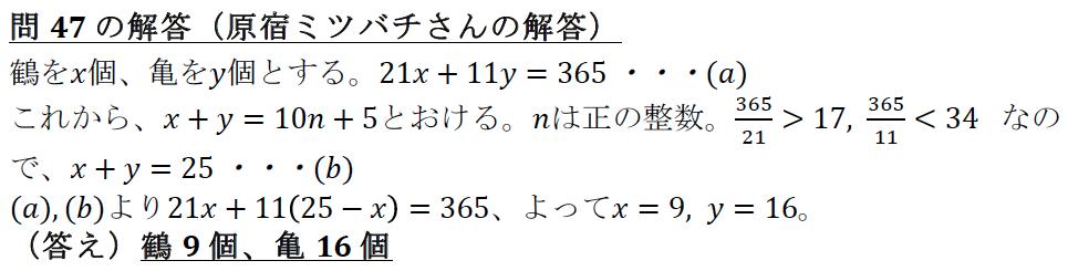 解47-2