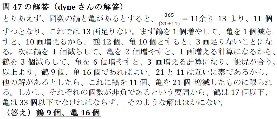 解47-3