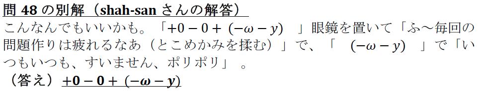 解48-2
