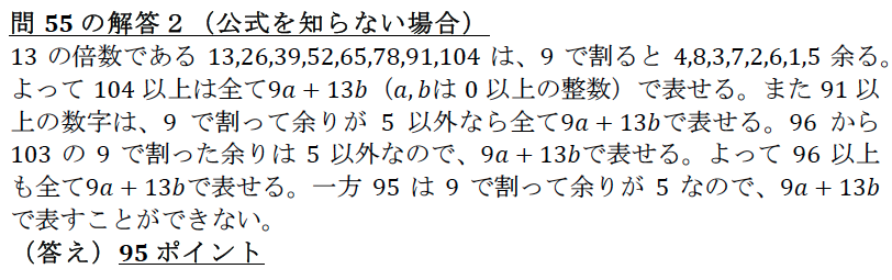 解55-2