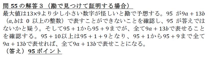 解55-3
