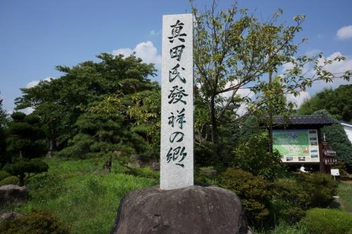 5真田発祥 (1200x800)