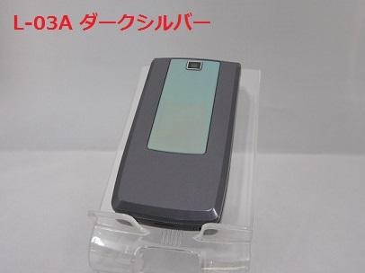 L-03A箱あり2