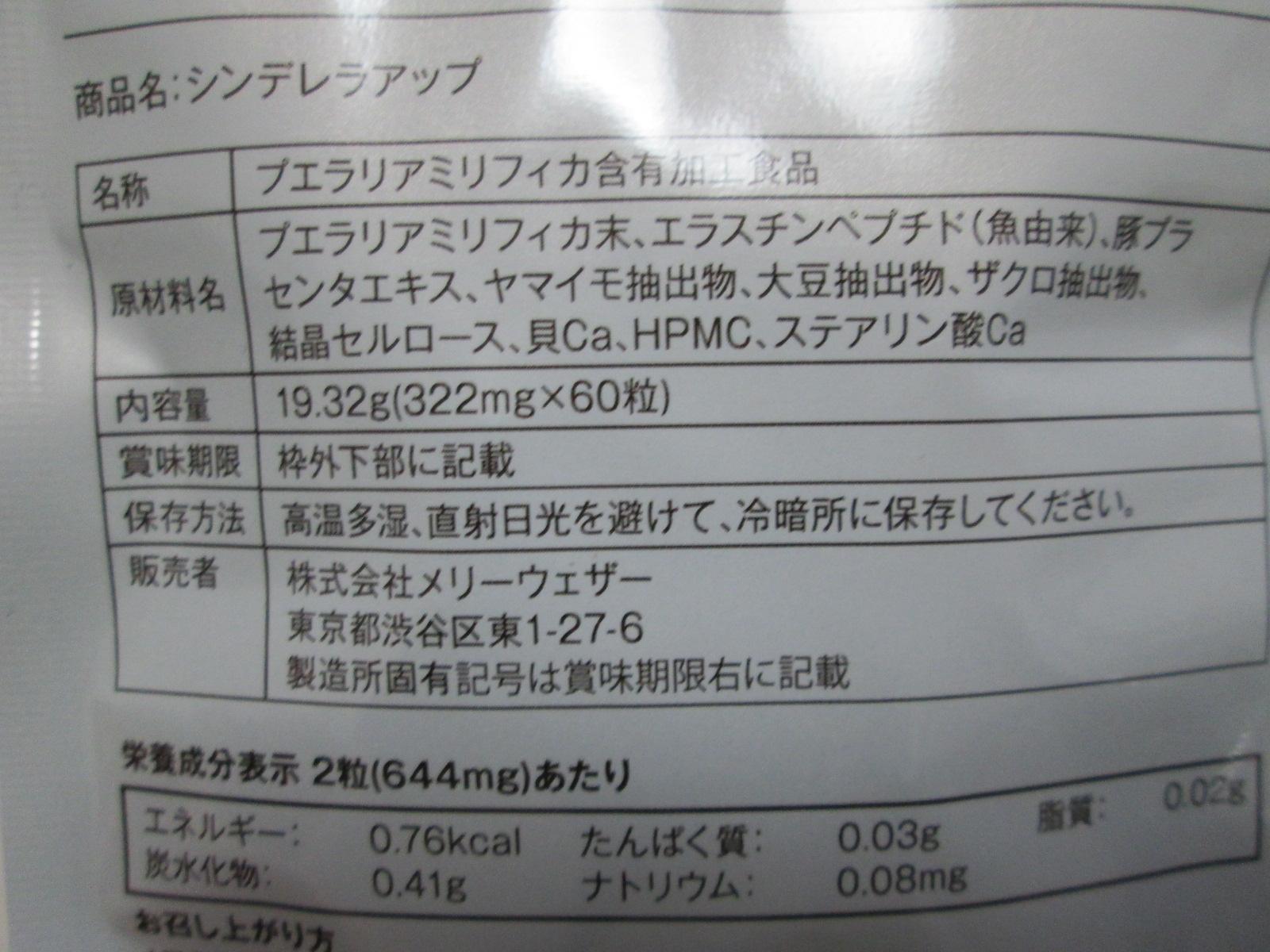 IMG_8910 シンデレラアップ (3)