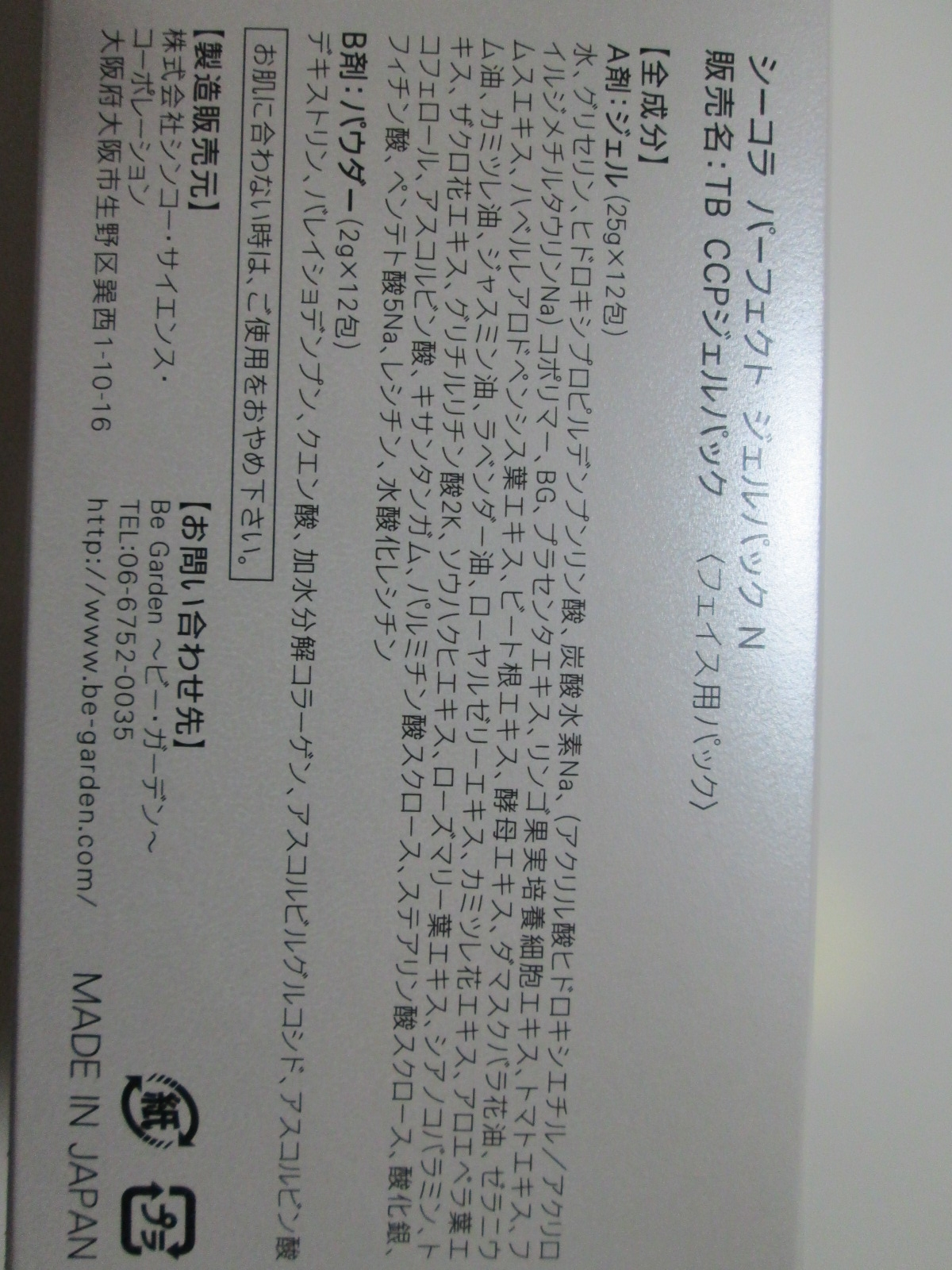 IMG_9208 シーコラ炭酸パック (3)
