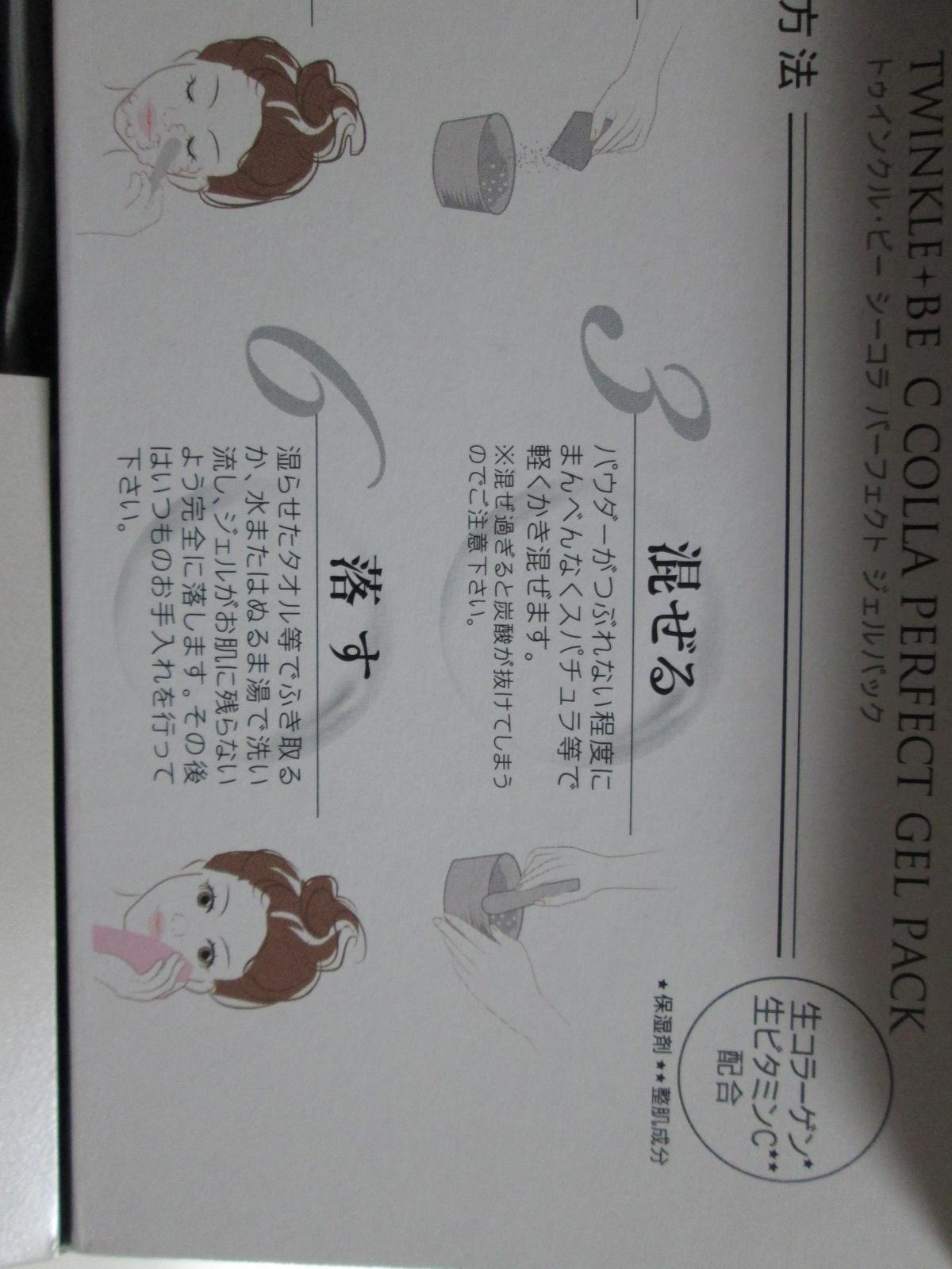 IMG_9208 シーコラ炭酸パック (7)