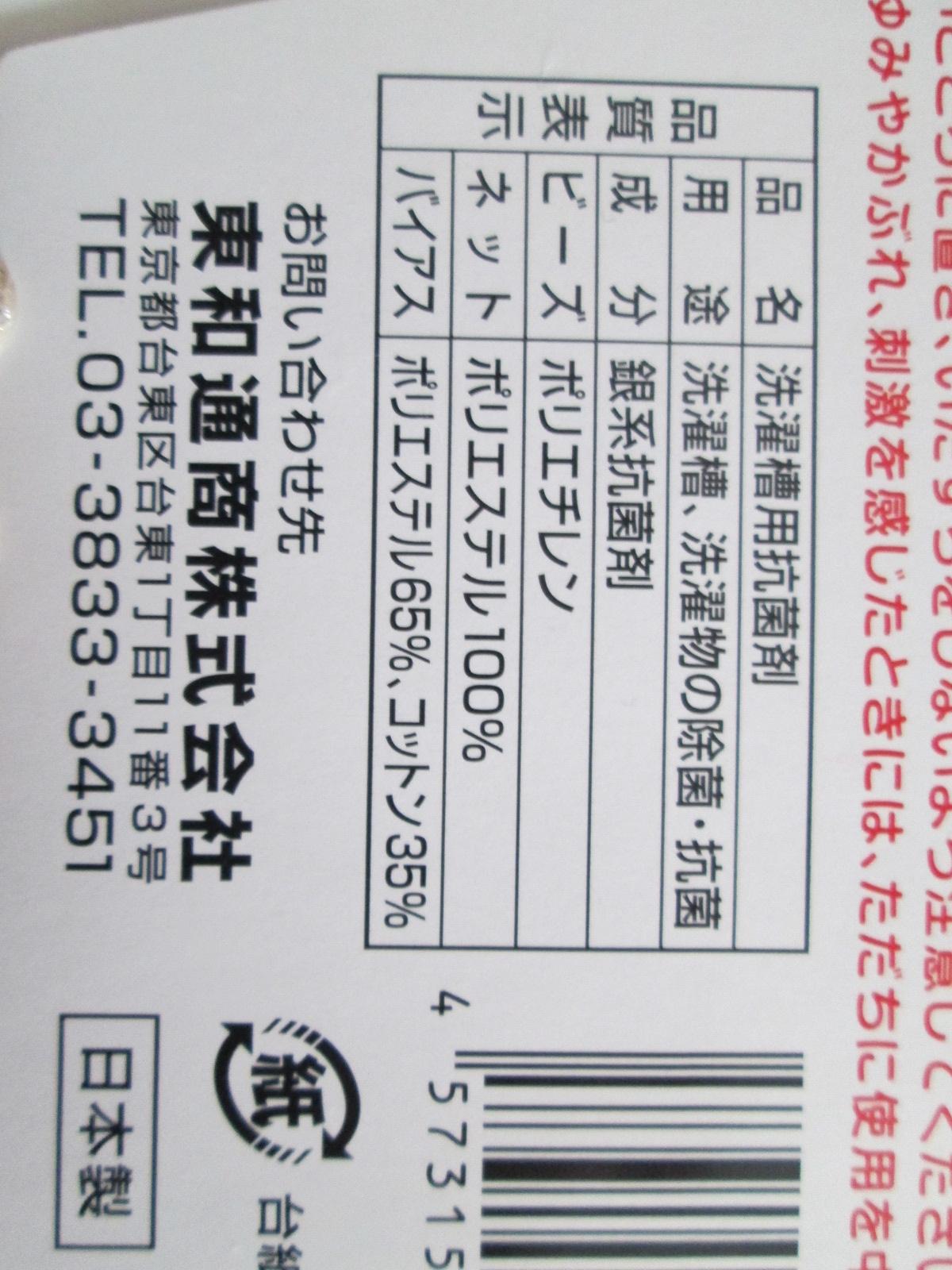 IMG_9653 洗濯爽 (6)