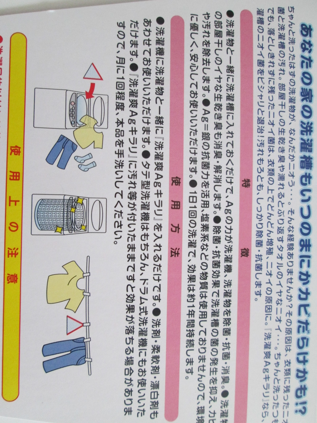 IMG_9653 洗濯爽 (7)