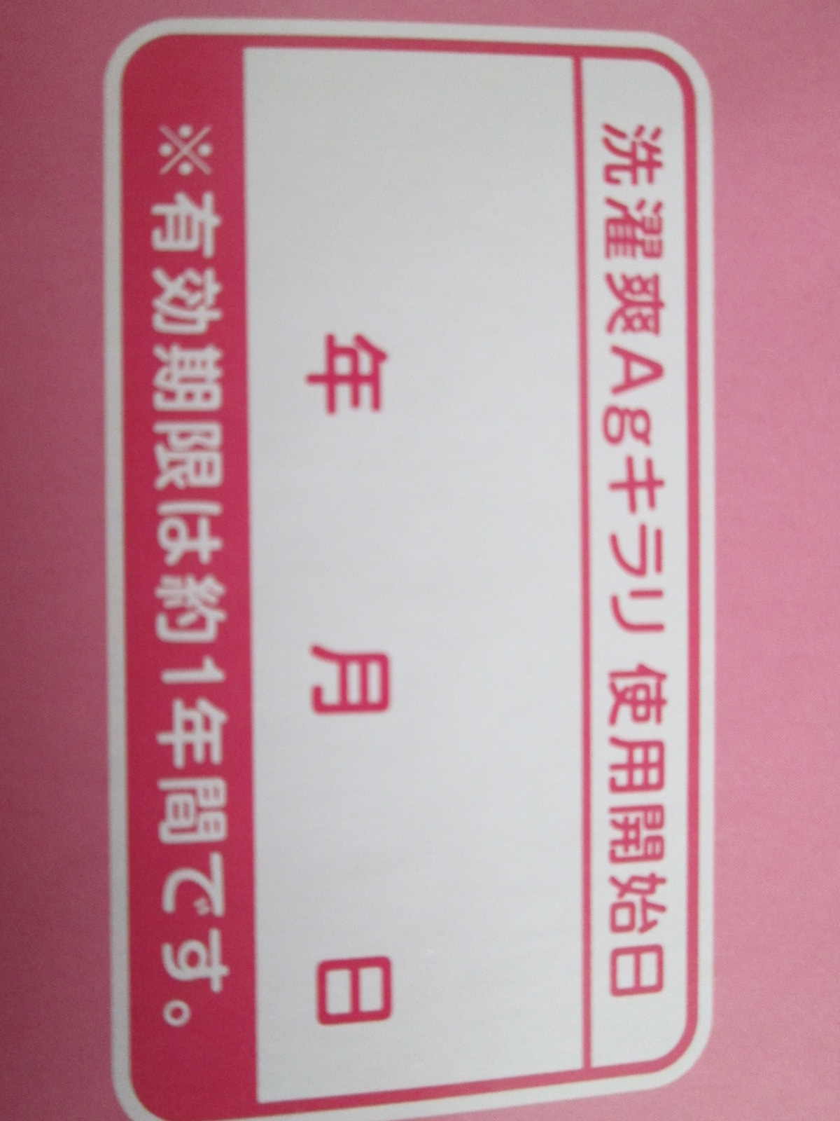 IMG_9653 洗濯爽 (9)