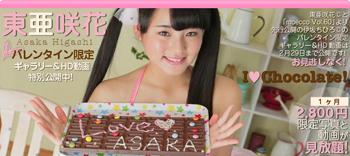 asaka201602053.jpg