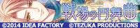 戦場の円舞曲公式サイトへ。