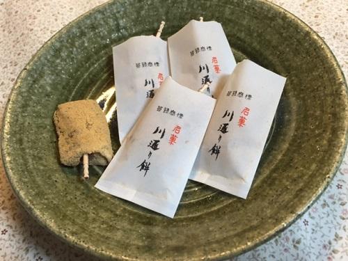 oishii-kurumi-no-omochi.jpg