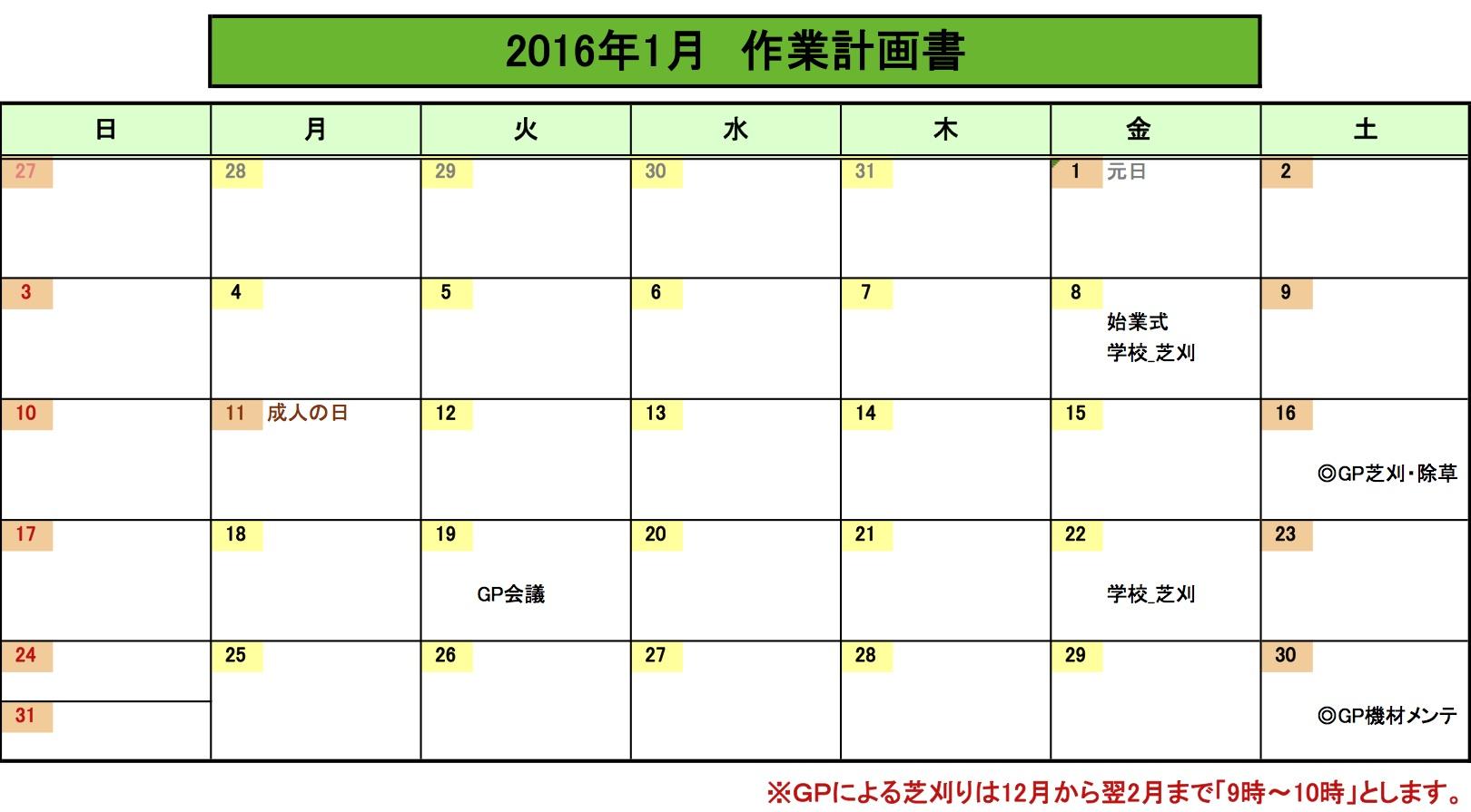 201601芝生メンテ計画