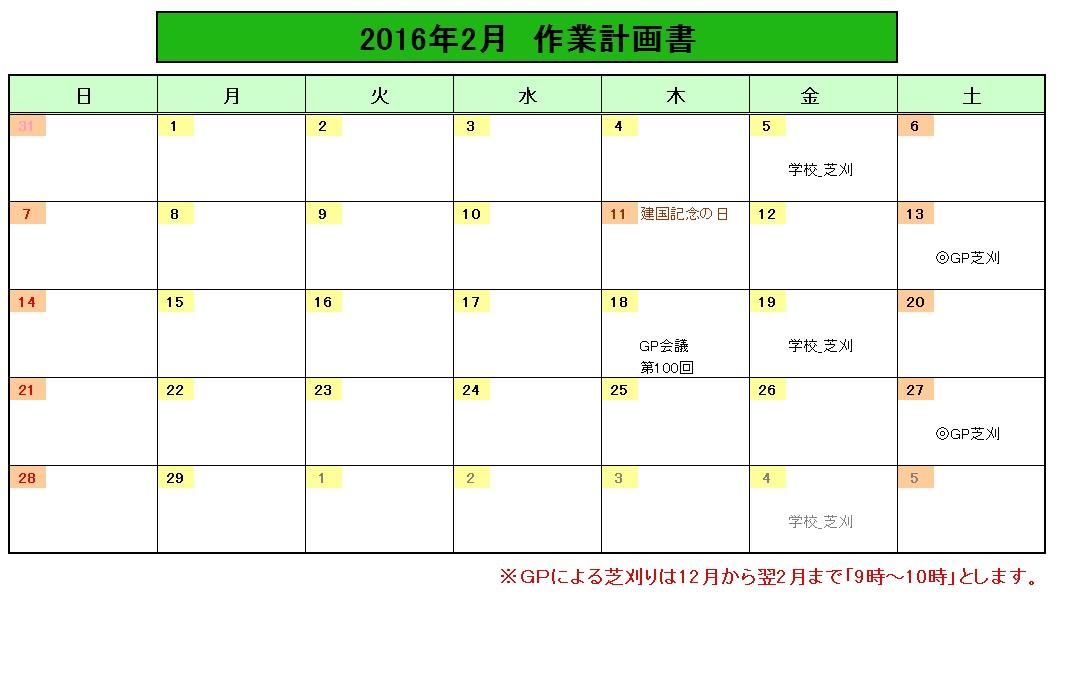 201602作業計画