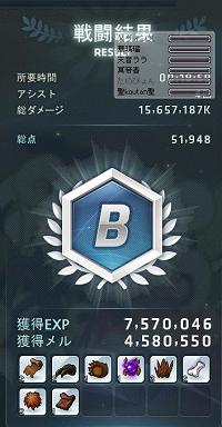 ようやくB!
