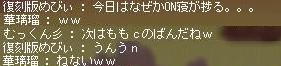 めびぃさんおんね3