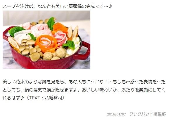 クックパッドニュース薔薇鍋1