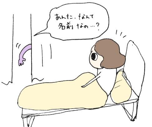 なおみの夢2