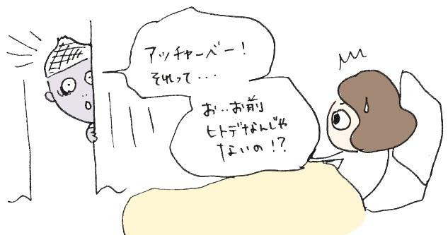 なおみの夢4