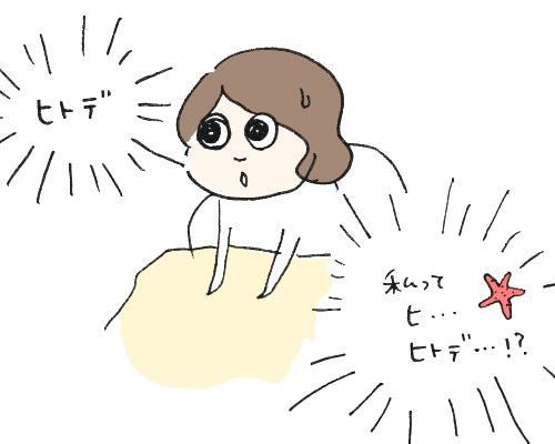 なおみの夢5