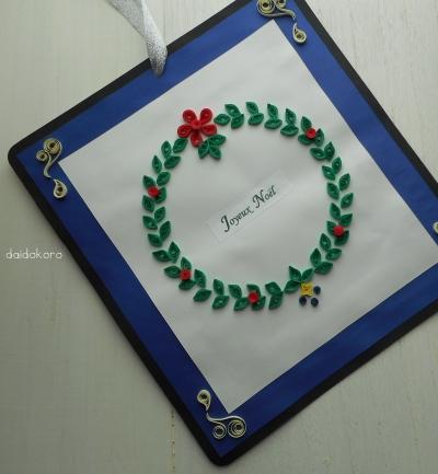 paperchristmaslease.jpg