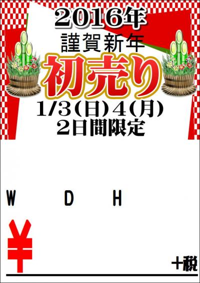 初売りpop_convert_20151224134939
