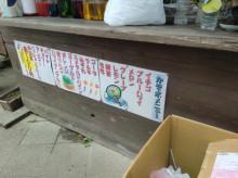 りさーちゃーのたまご-カキ氷看板