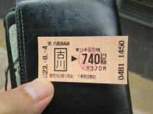 りさーちゃーのたまご-切符