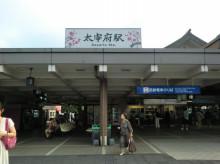 りさーちゃーのたまご-大宰府駅