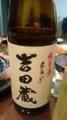 12月酒2 手取川純米酒吉田蔵