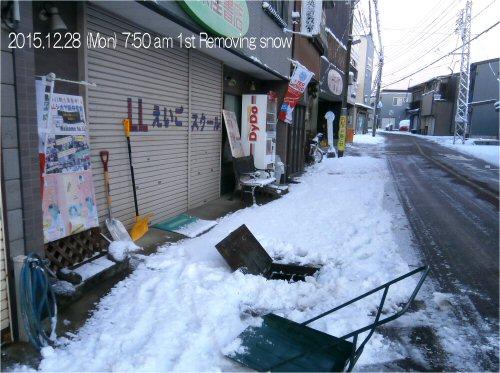 05 500 20151228 店頭初除雪