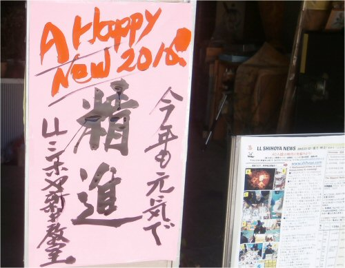 04 500 20151231 LL下board of New Year