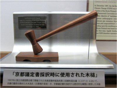 01 400 Kyoto Protocol Cop3 gavel:小槌