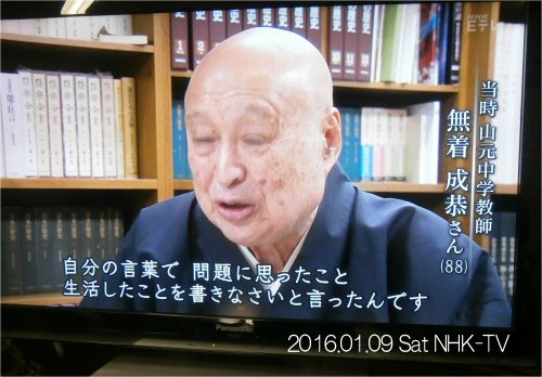 02a 500 20160109 無着成恭 from NHK