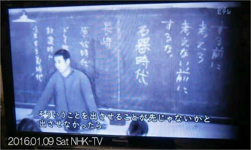 02b 500 20160109 無着成恭 20s from NHK