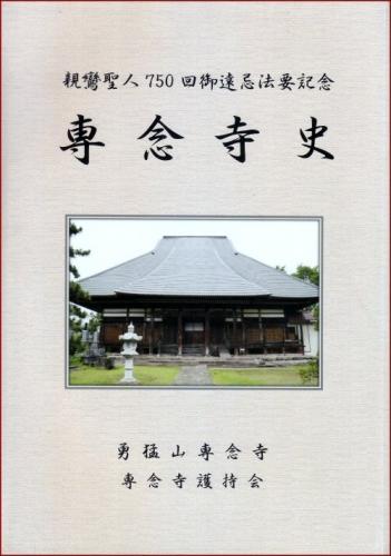 10 500 20160123 専念寺史Cover
